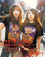 Ayumi - PUFFY 10th Anniversary Book
